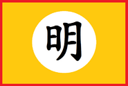 Ming Dynasty Flag (1368-1644)