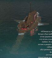 Имперская адская субмарина