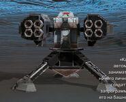 Боец Авангарда, ракетная турель