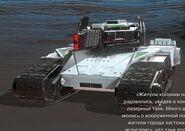 Боец Авангарда, лазерный танк