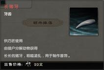 Long Boar Fang