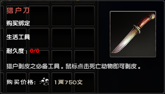 Hunting Knife 2