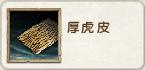 Thick Tiger Skin Icon