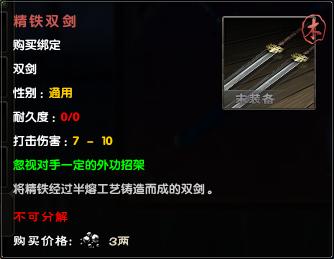 Dual Sword 3