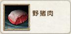 Wild Boar Meat Icon