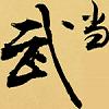 Wudang logo