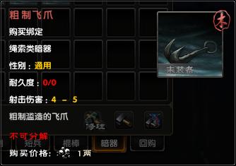 Claw 1 (Hidden Weapon)