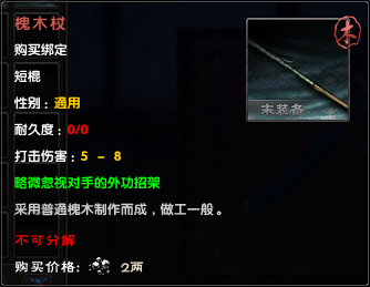 Short Staff 2