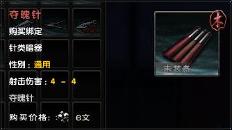 Needle 3 (Hidden Weapon)