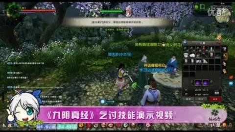 九阴真经乞讨演示 Age of Wulin Beggar begging