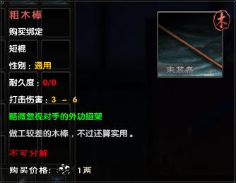Short Staff 1