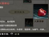 Black Bear Heart