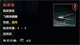 Dart 2 (Hidden Weapon)