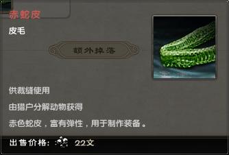 Red-banded Snake Skin