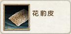 Patterned Leopard Skin Icon
