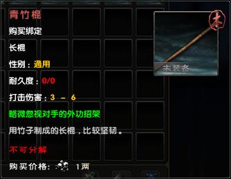 Long Staff 1