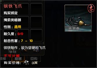 Claw 3 (Hidden Weapon)