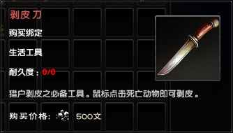Hunting Knife 1