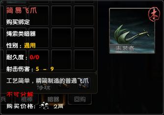 Claw 2 (Hidden Weapon)