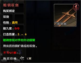 Dual Sword 1