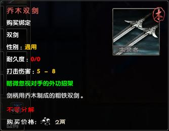 Dual Sword 2
