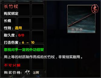 Long Staff 3
