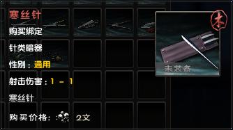 Needle 1 (Hidden Weapon)