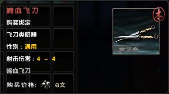 Throwing Knife 3 (Hidden Weapon)