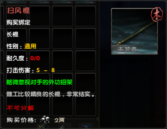 Long Staff 2