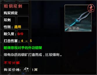 Dual Thorn 1