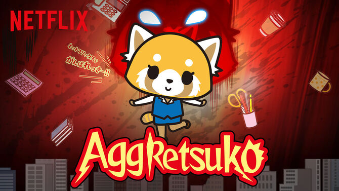 Aggretsuko Christmas.Aggretsuko Wiki Fandom Powered By Wikia