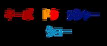 AGK Show Logo (Japanese Logo My Version)