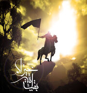 Imam mehdi2