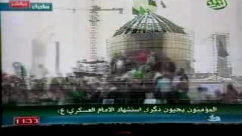 Samarra Iraq - Millions visit the Shrine of Imam Hasan Askari (a.s) - Arabic.wmv