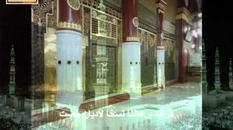 NAAT Hazrat Imam Zain-ul-Abideen (a.s.) URDU subtitles-Ya Sarallah Channel