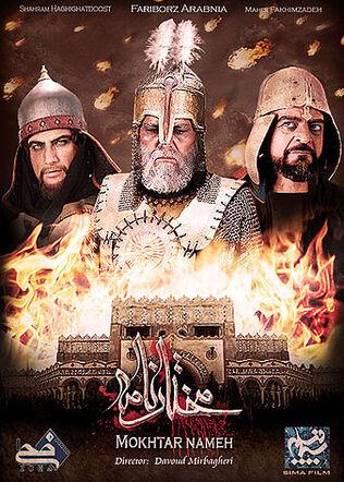 Mokhtar nameh poster