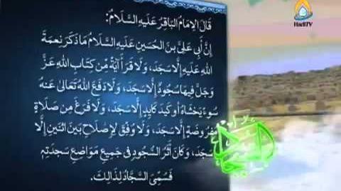 Hadith-e-Noor (1) - Hazrat Imam Zain-Ul-Abideen (a.s)