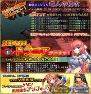 Event ryujin invasion3