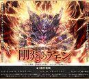 Amon of the Hard Flame