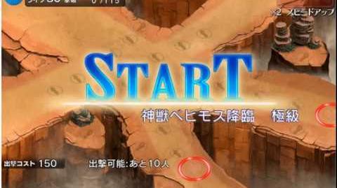 Divine Beast Behemoth Advent 2★ - Extreme Difficulty