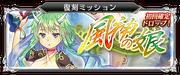 Banner fuuko revival frame