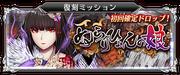 Banner shino revival frame