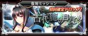Banner hakunokami revival frame