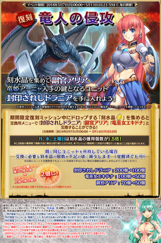 Ryujin Invasion Revival Banner6