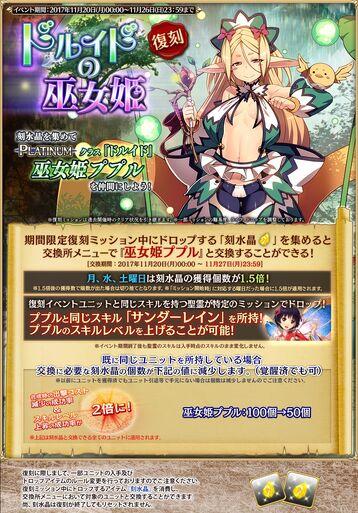 The Druid Miko Princess Rev2
