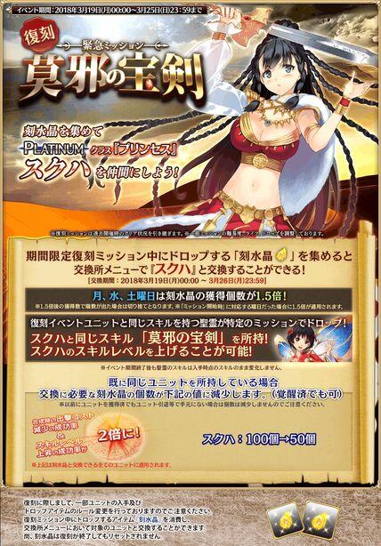 Treasured sword revival2