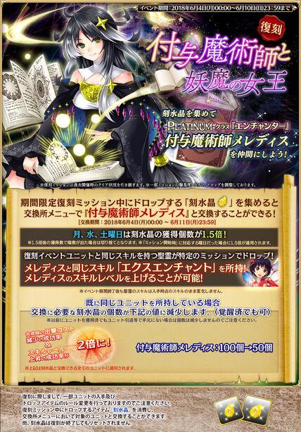 Enchanter and youma queen revival2