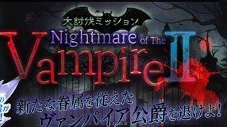 Nightmare of the Vampire II 500 Powerwolf BGM