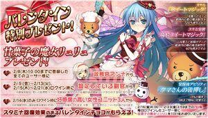 Valentine's Ryuryu banner