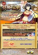 Treasured sword revival 20-01-2020